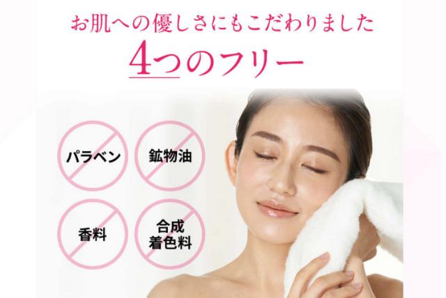 敏感肌でも安心の4つのフリー成分とタオルを持っている女性