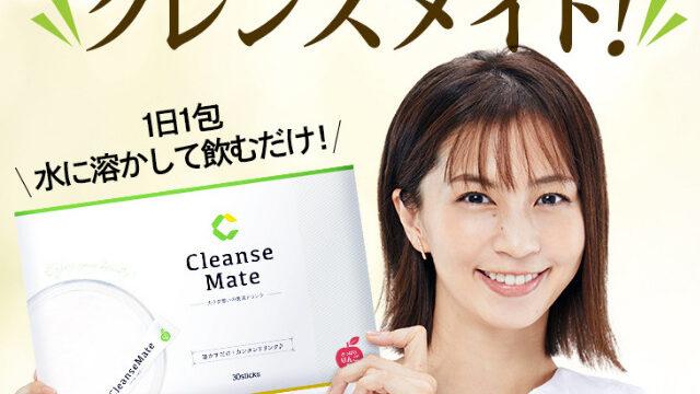 クレンズメイトを持っている安田美沙子さん