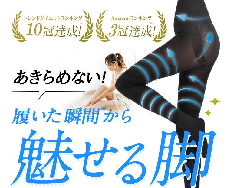 ベルミススリムタイツを履いた女性と魅せる脚
