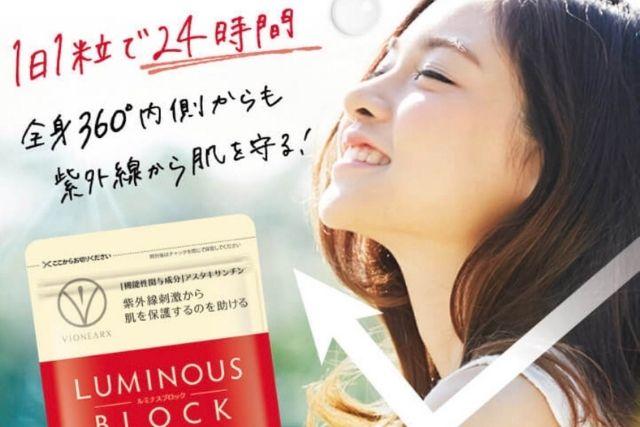 ルミナスブロック商品と女性 笑顔