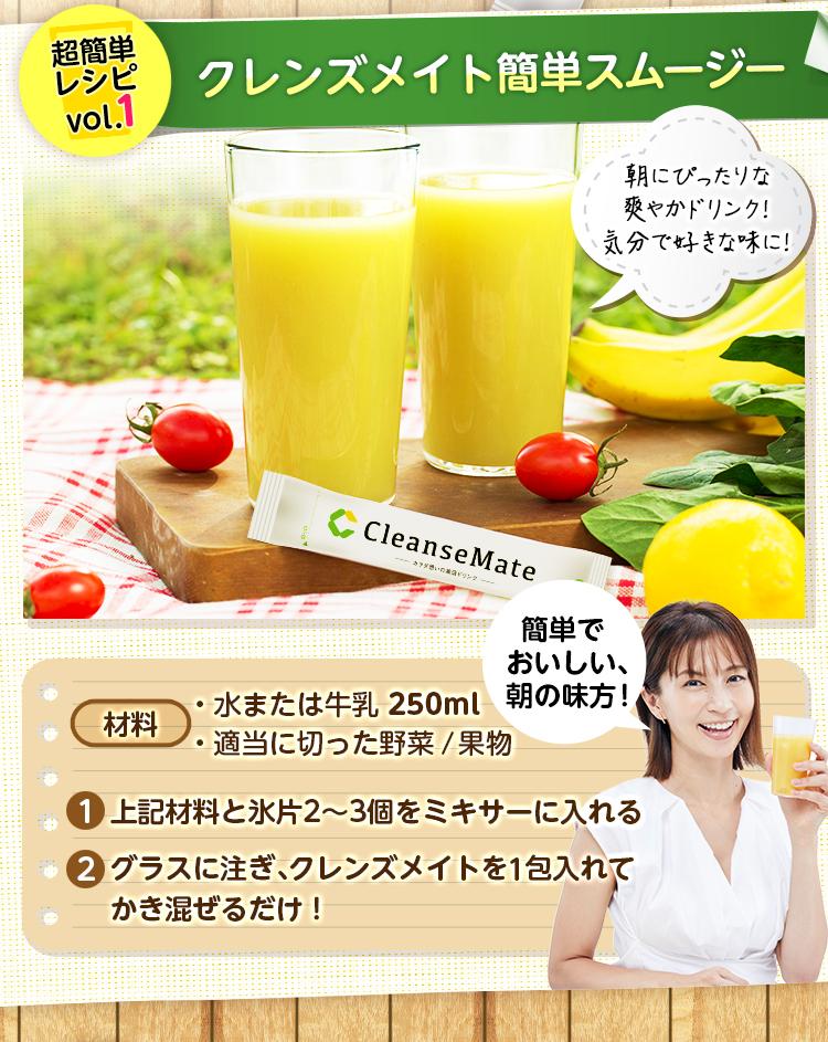 クレンズメイトのアレンジレシピの簡単スムージー