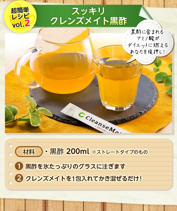 クレンズメイトのアレンジレシピの黒酢