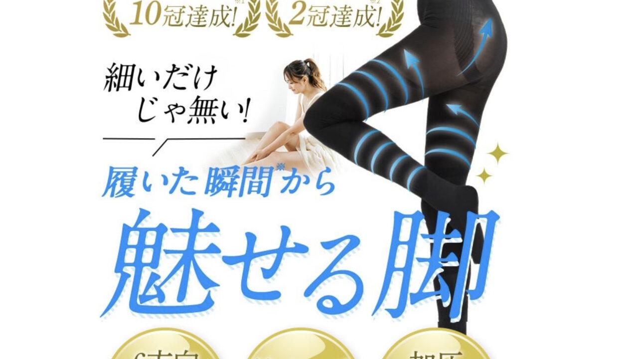 ベルミススリムタイツを履いた女性と魅せる脚の文字