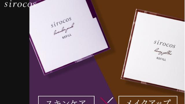 sirocosカラーグローファンデーションの商品