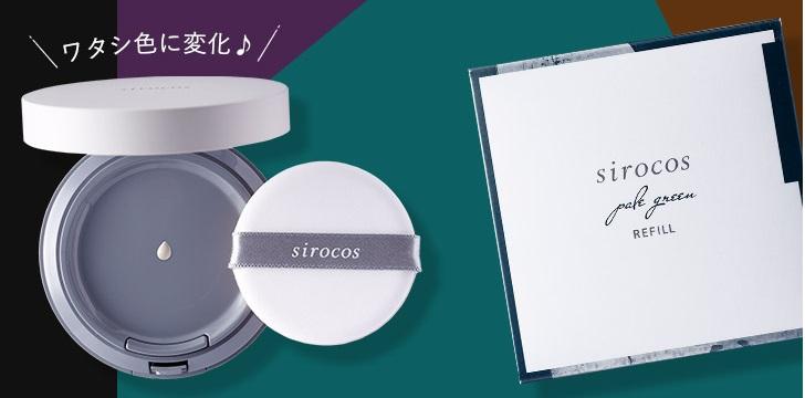 sirocosカラーグローファンデーションの商品の中身とパッケージ