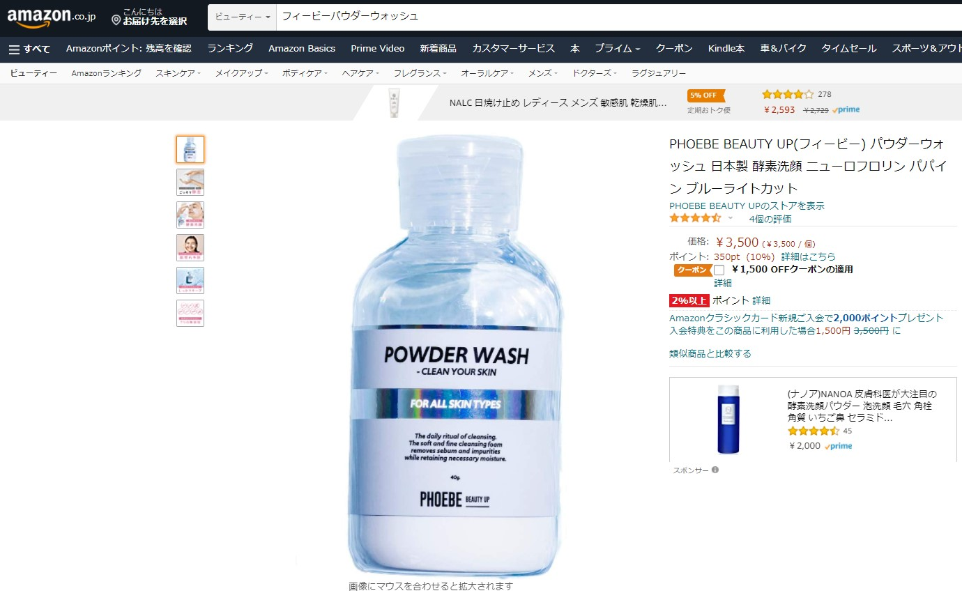amazonで販売されているフィービーパウダーウォッシュ