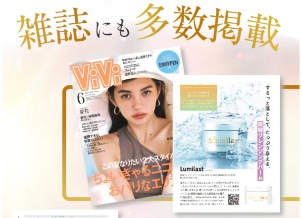 ルミラストの商品がViViなどの雑誌に掲載されている