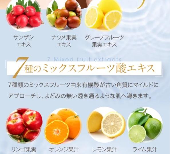ルミラストの中に配合されている7種のミックスフルーツ酸エキス