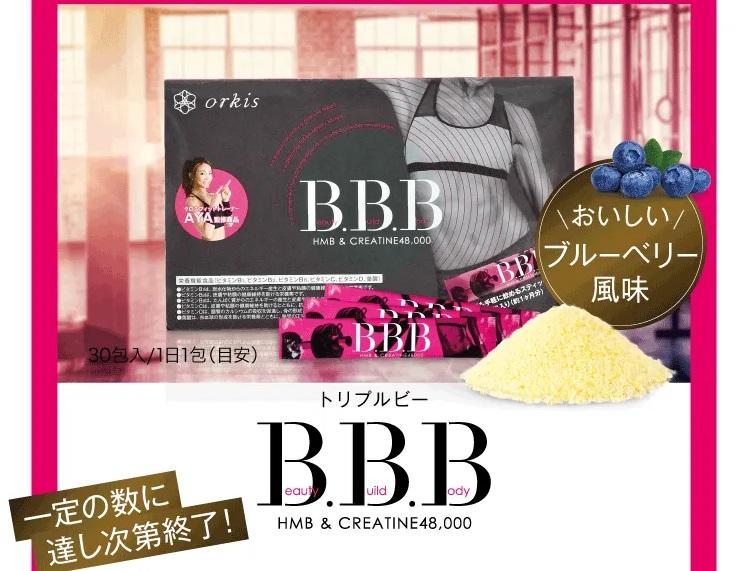 BBBの商品情報